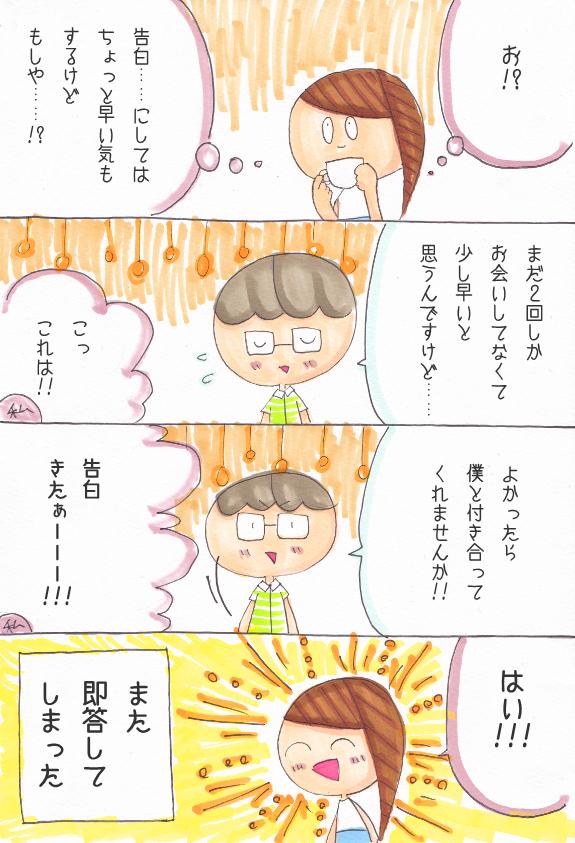 f:id:yoosanxwatashi:20180311172522j:plain