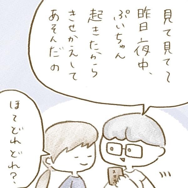 f:id:yoosanxwatashi:20180916160848j:plain