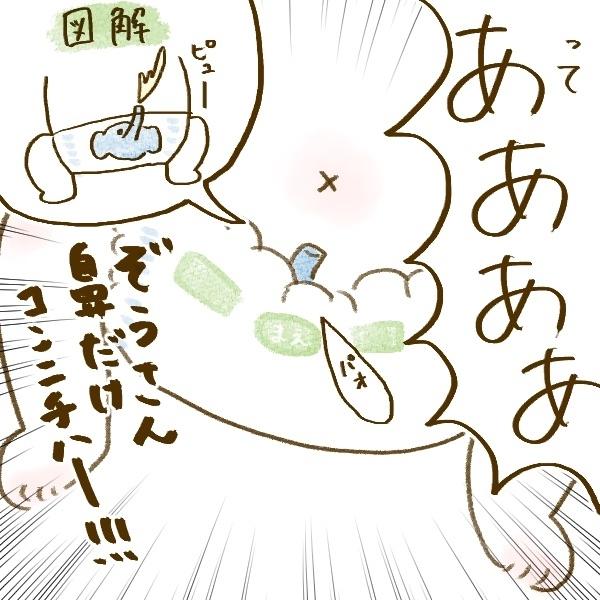 f:id:yoosanxwatashi:20181009090904j:plain