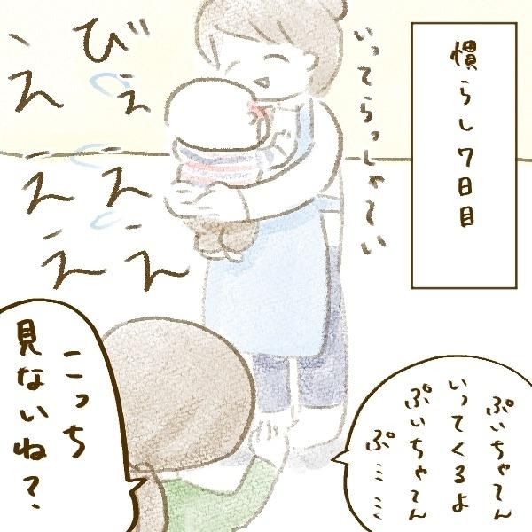 f:id:yoosanxwatashi:20190414230757j:plain