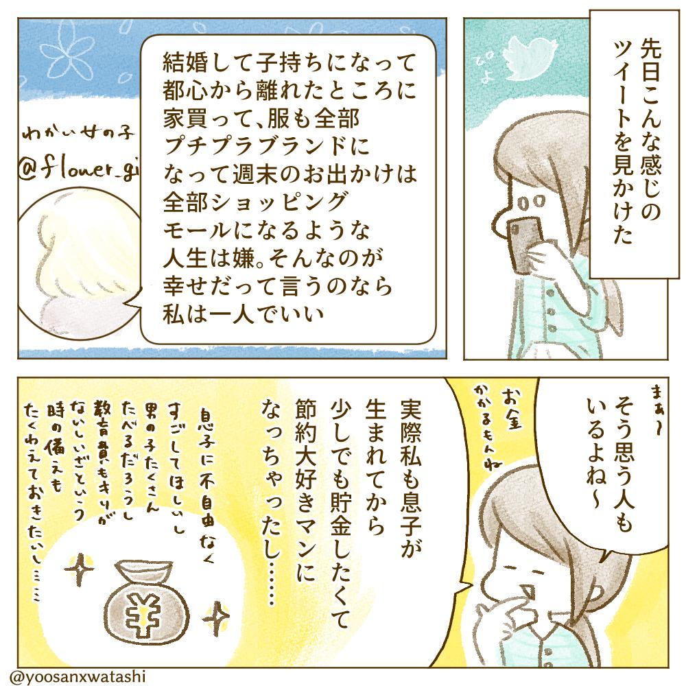 f:id:yoosanxwatashi:20190906102151p:plain