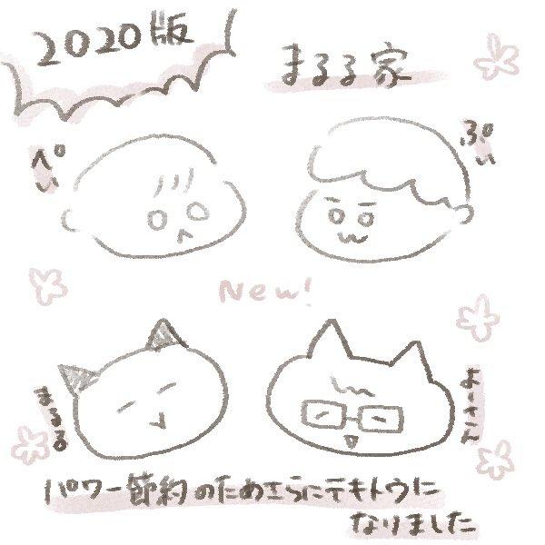 f:id:yoosanxwatashi:20200731114301j:plain