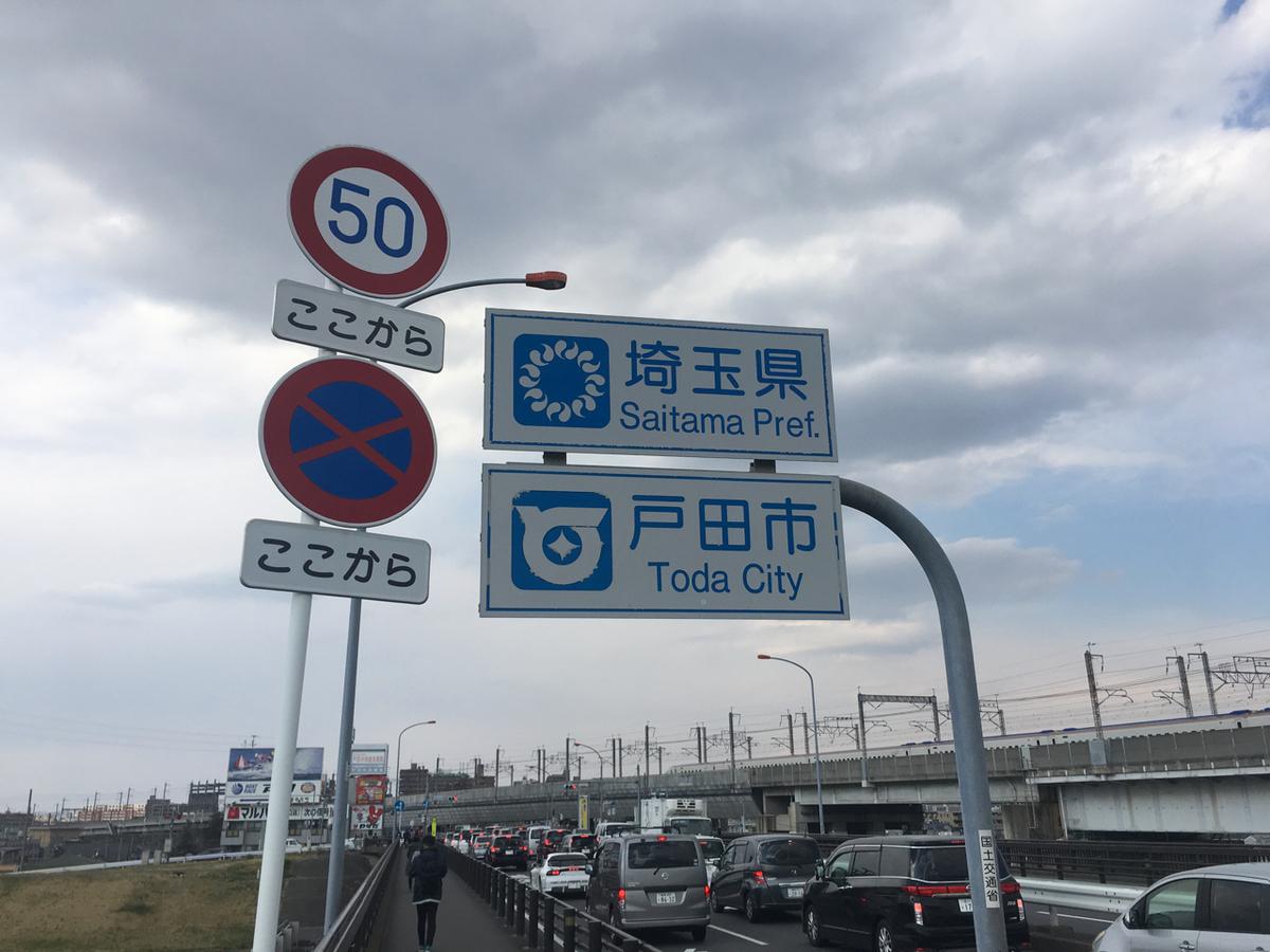 戸田市入り口