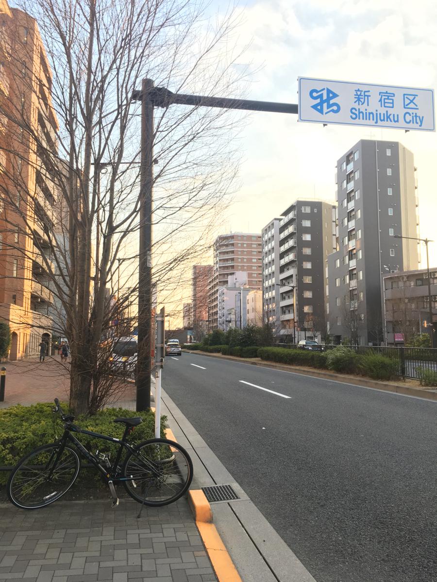 豊島区と新宿区の堺