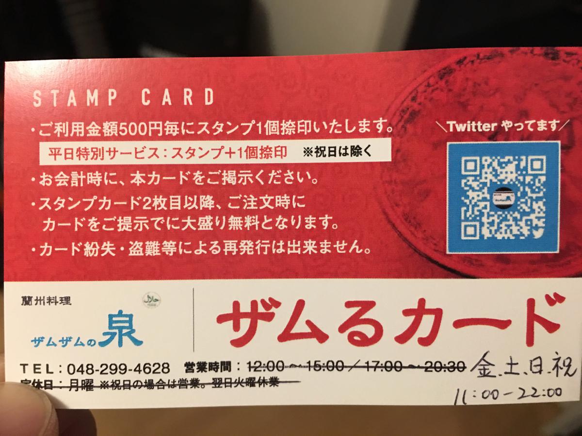 ザムザムの泉、ポイントカード。
