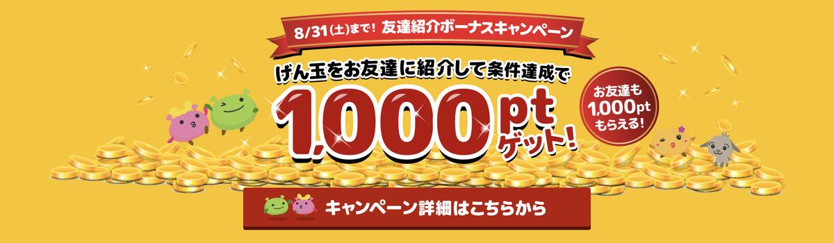 f:id:yoppy-ichinichi:20190818151351p:plain