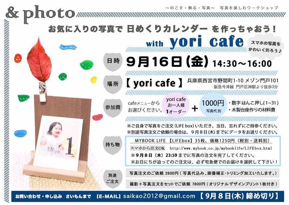 f:id:yori-cafe:20160901171028j:plain