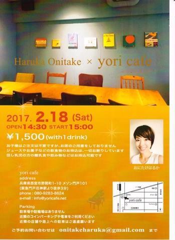 f:id:yori-cafe:20170113114906j:plain