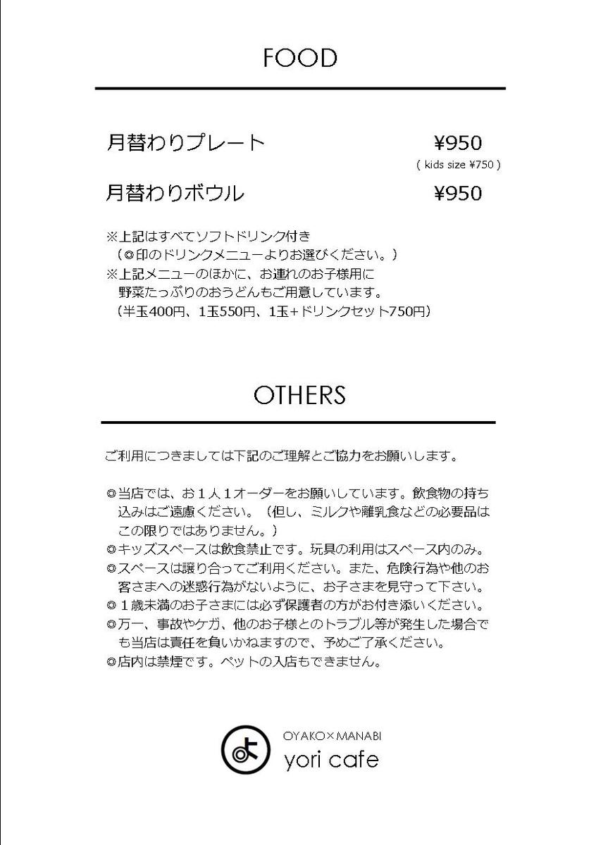 f:id:yori-cafe:20210113222314j:plain