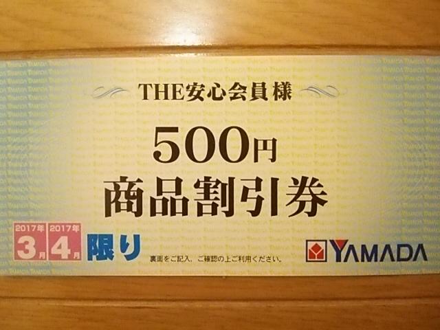 f:id:yorihito:20170310000201j:plain