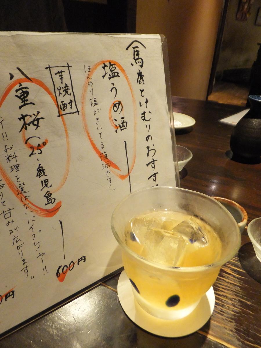 f:id:yorimichi_food:20200607112359j:plain