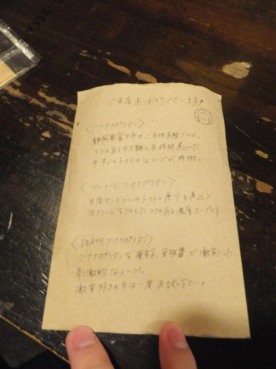 f:id:yorimichi_food:20200711150637j:plain