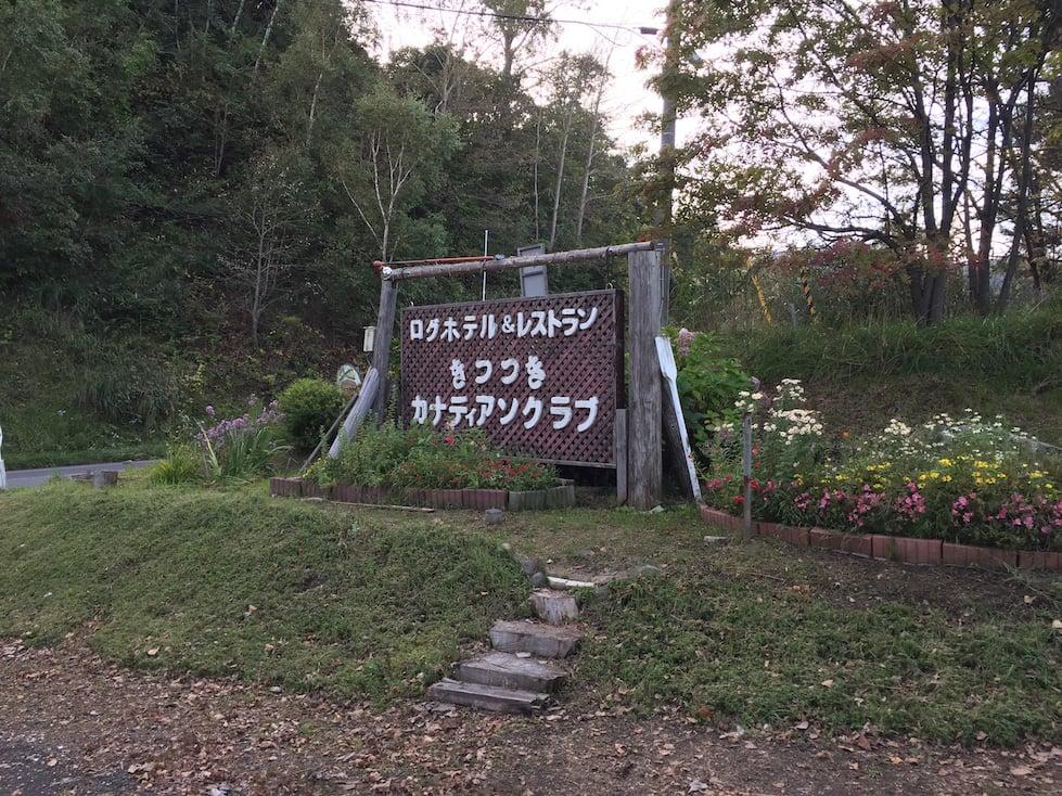 f:id:yorimichi_ticket:20161003201922j:plain