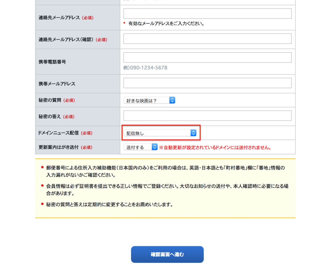 f:id:yorimichi_ticket:20170702191143p:plain