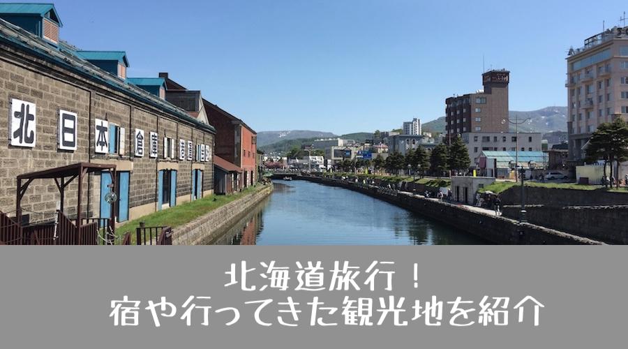 f:id:yorimichi_ticket:20180331143751p:plain