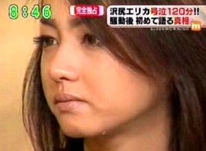 沢尻エリカ謝罪インタビュー