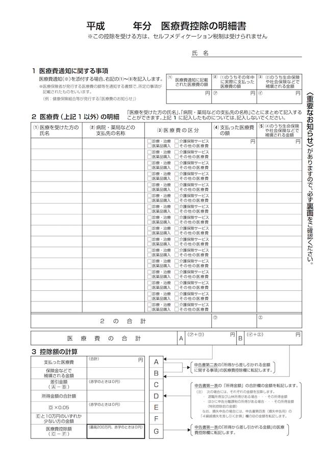 f:id:yorimichi_ticket:20181027053205p:plain