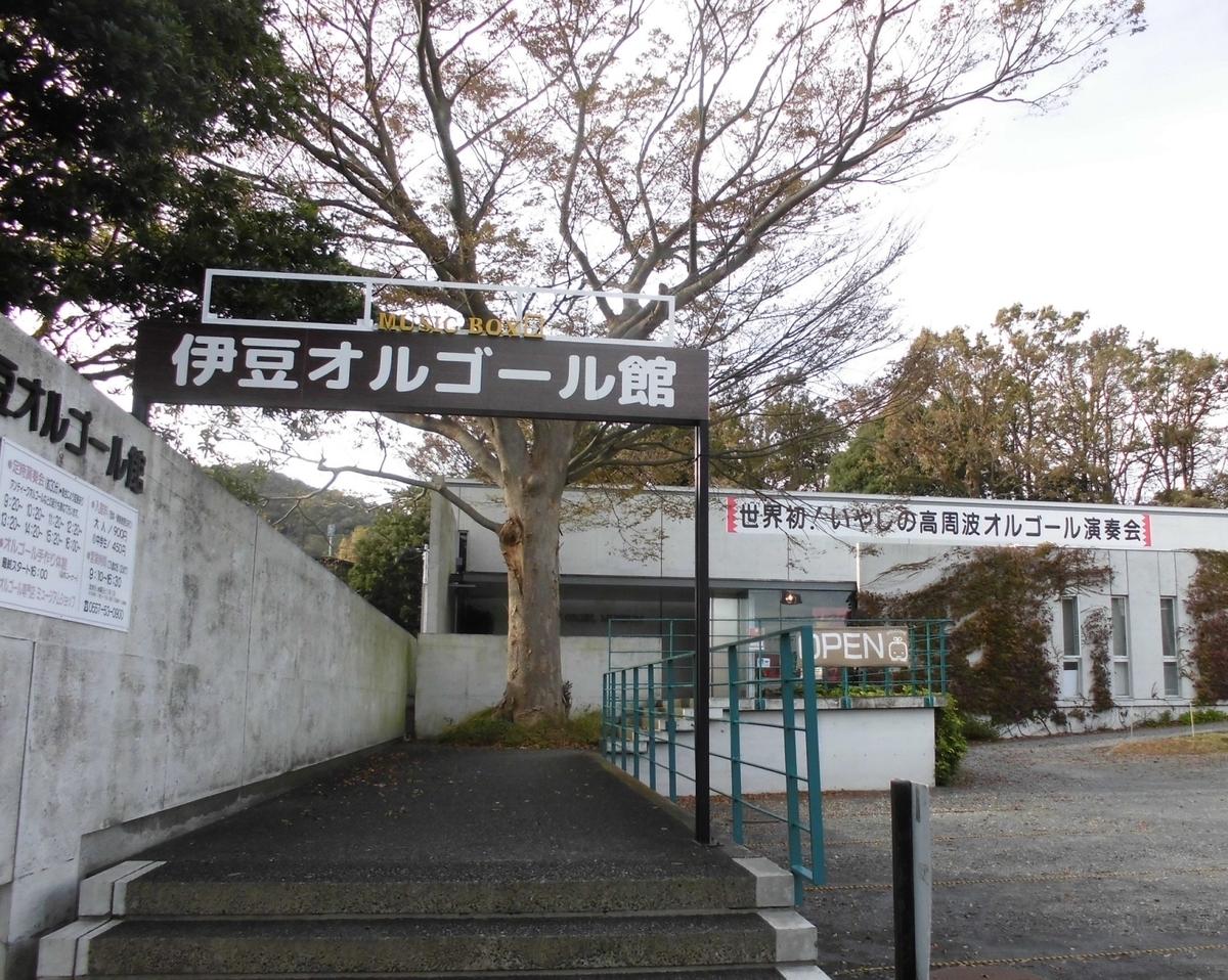 2019.11 伊豆オルゴール館