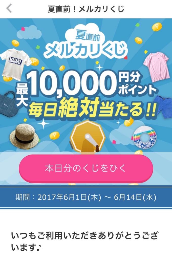 f:id:yorokagura:20170608232946j:plain