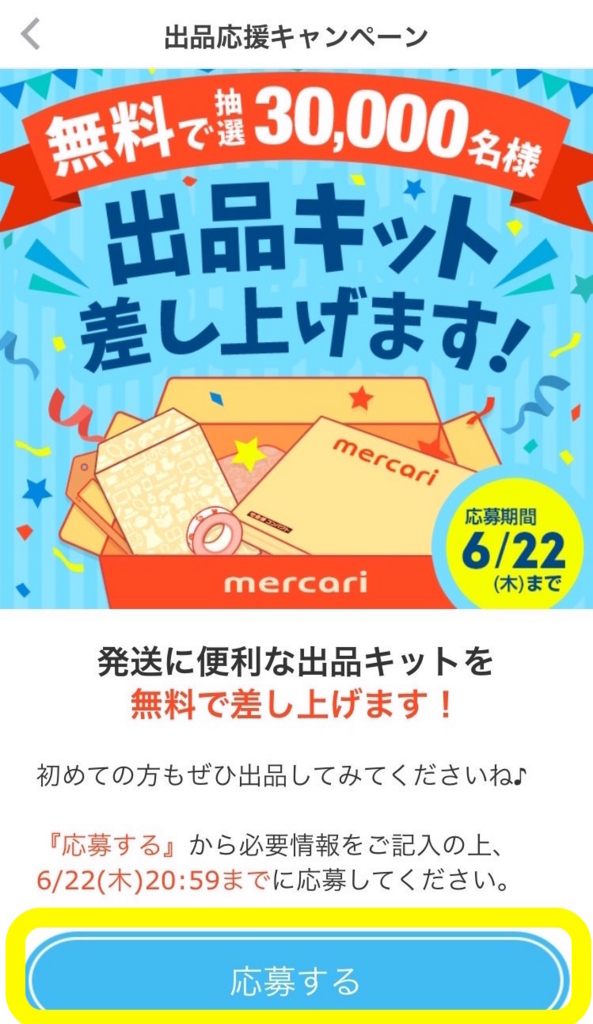 f:id:yorokagura:20170619215151j:plain
