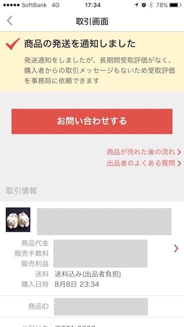 f:id:yorokagura:20170819075836j:plain
