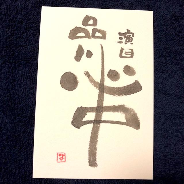 f:id:yorokagura:20181028203325j:plain