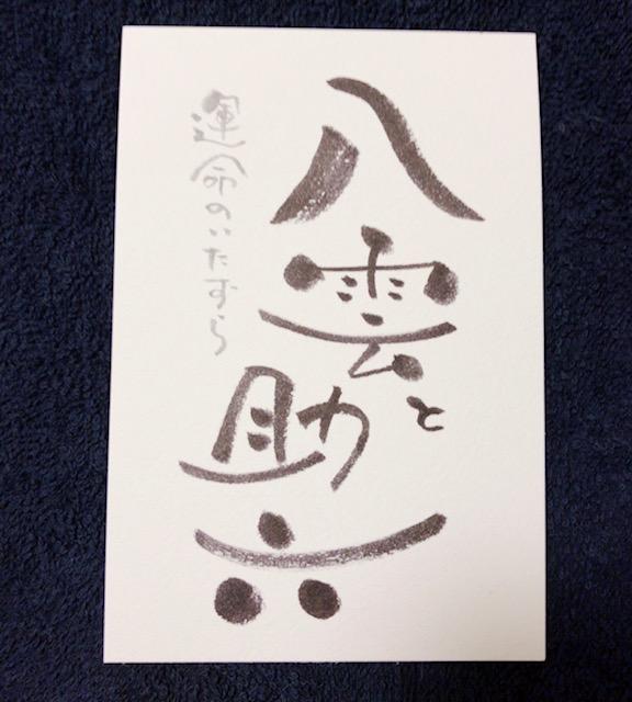 f:id:yorokagura:20181113214759j:plain