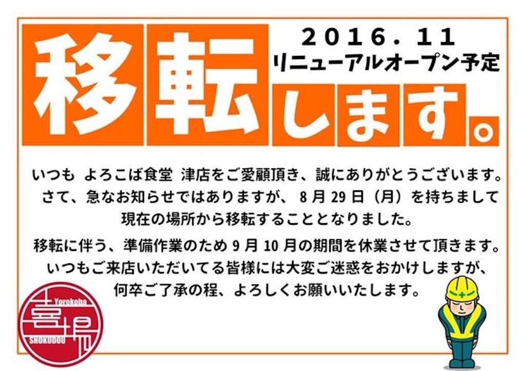 f:id:yorokoba:20160807235445j:image