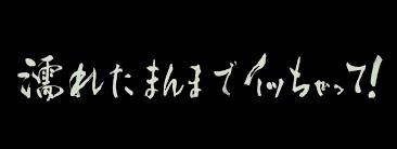 f:id:yorokoba:20160813135501p:plain