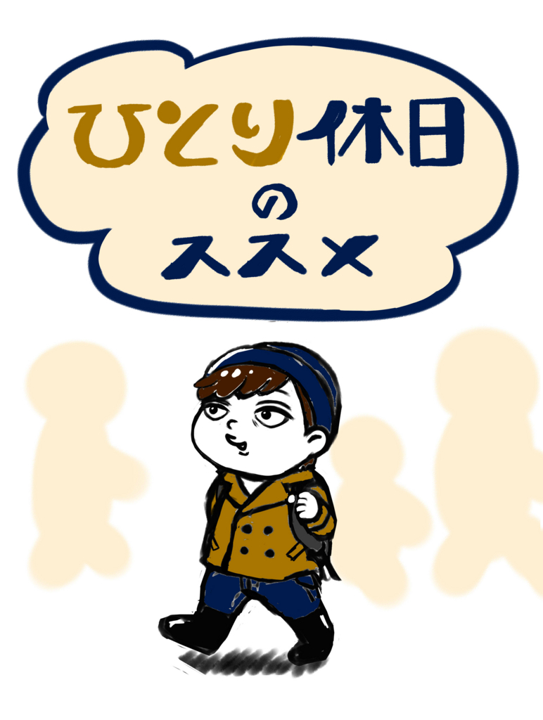 f:id:yorozumameharu:20170225170147j:plain