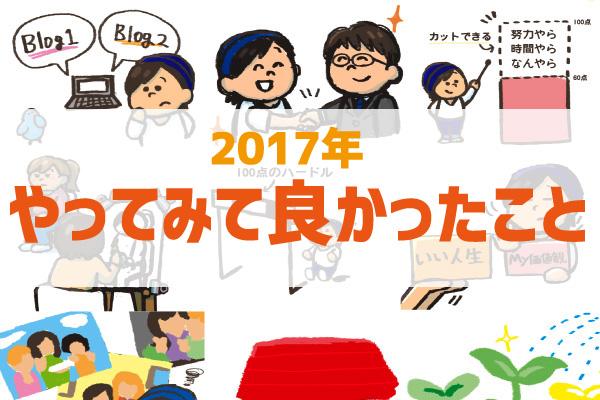 f:id:yorozumameharu:20171230222719j:plain