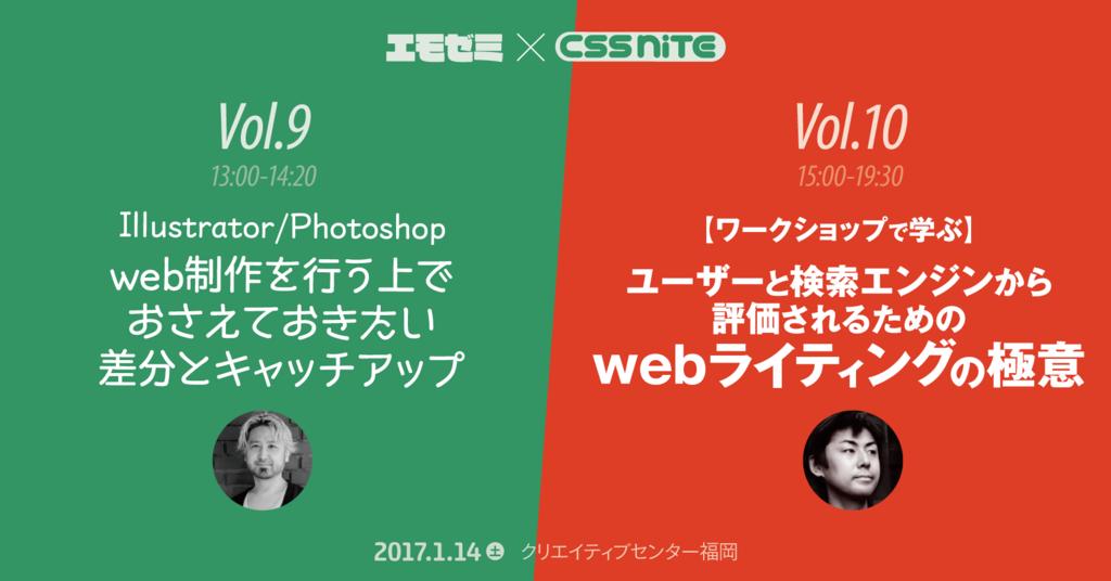 CSS NIte in Fukuoka Vol.9 / Vol,10