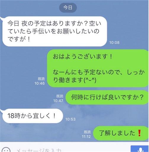 f:id:yorutukisan:20170918215949j:image