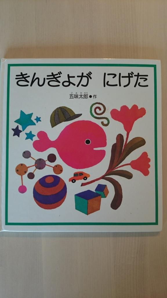 f:id:yos-horoyoi:20170831180834j:plain