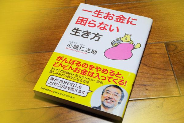本「一生お金に困らない生き方」