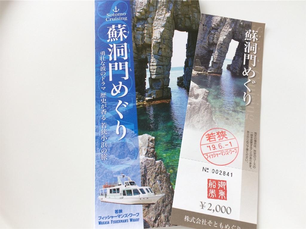 f:id:yoshi-1202:20190602194200j:image