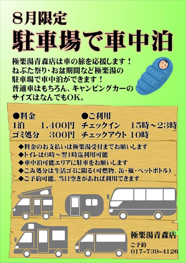 f:id:yoshi-1202:20190825110925j:image