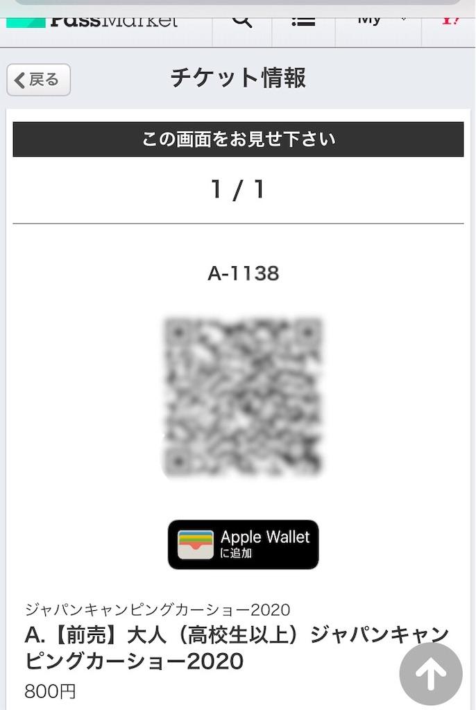 f:id:yoshi-1202:20200208131936j:image