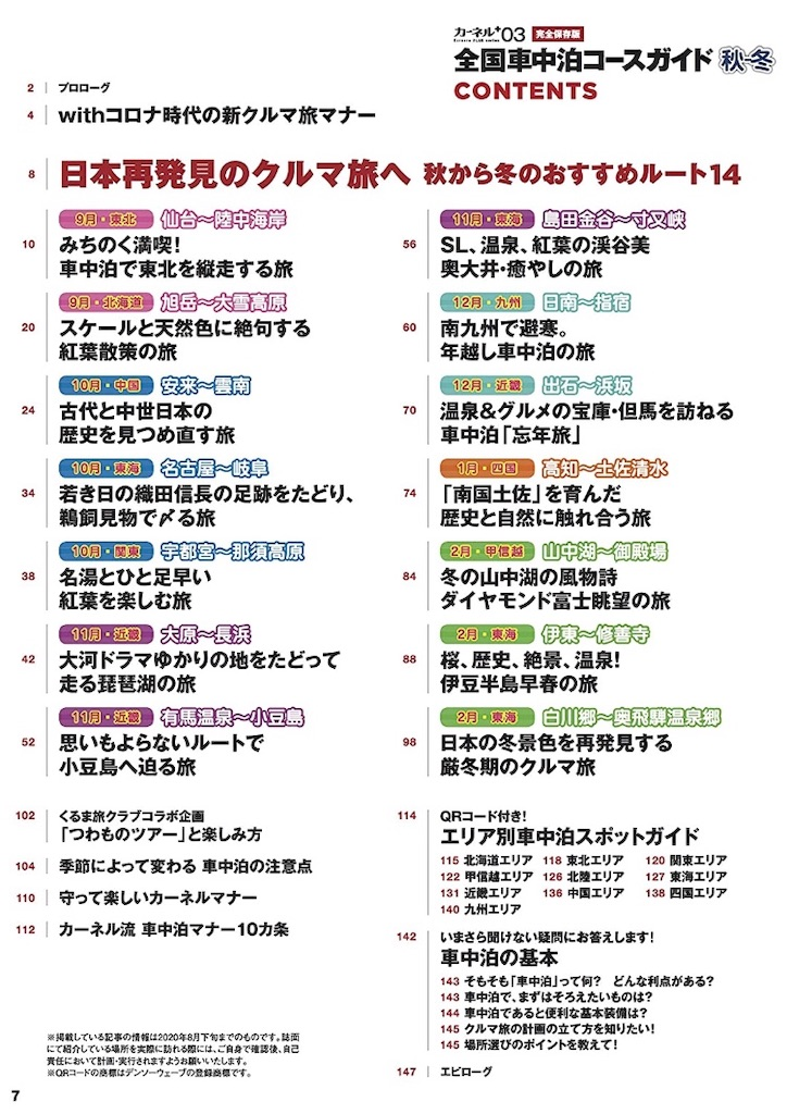 f:id:yoshi-1202:20201024075943j:image