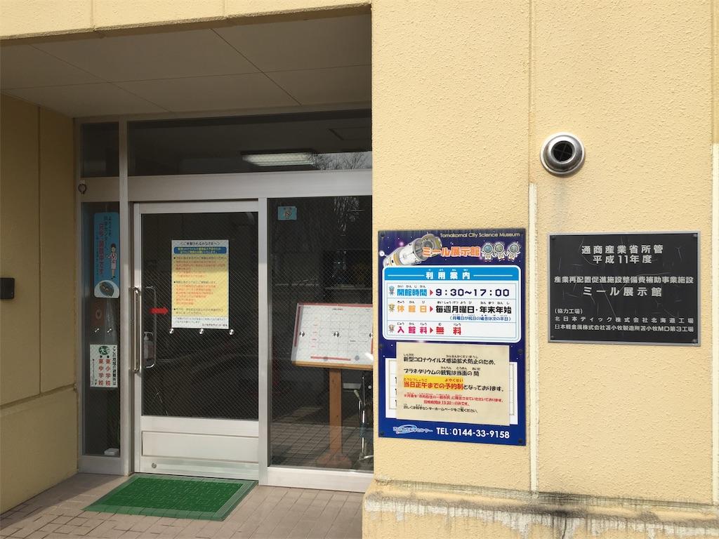 f:id:yoshi-1202:20210508123015j:image