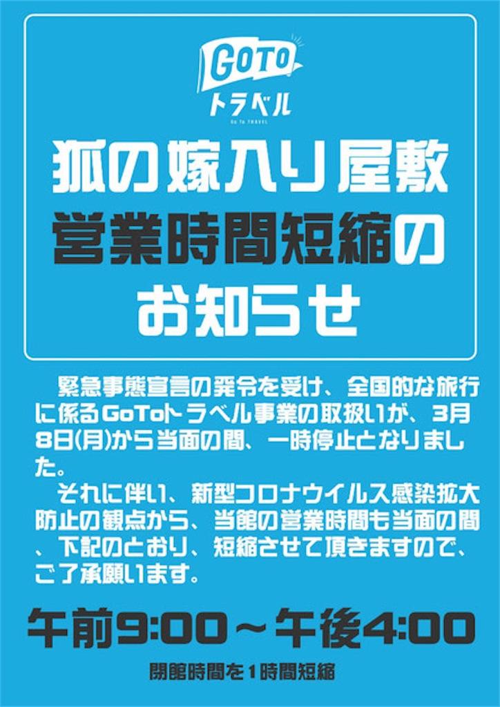 f:id:yoshi-1202:20210626204940j:image