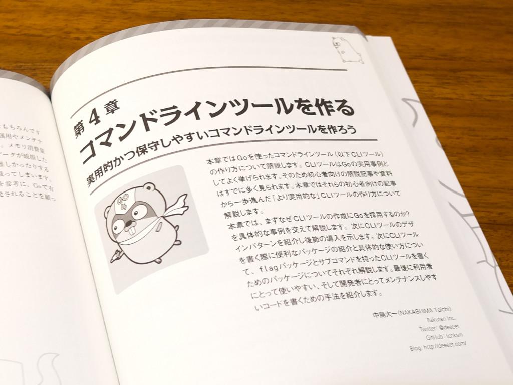 f:id:yoshi-ken:20160908165935j:plain