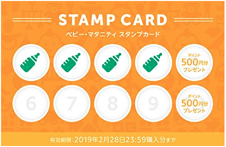 amazon_family_stampcard