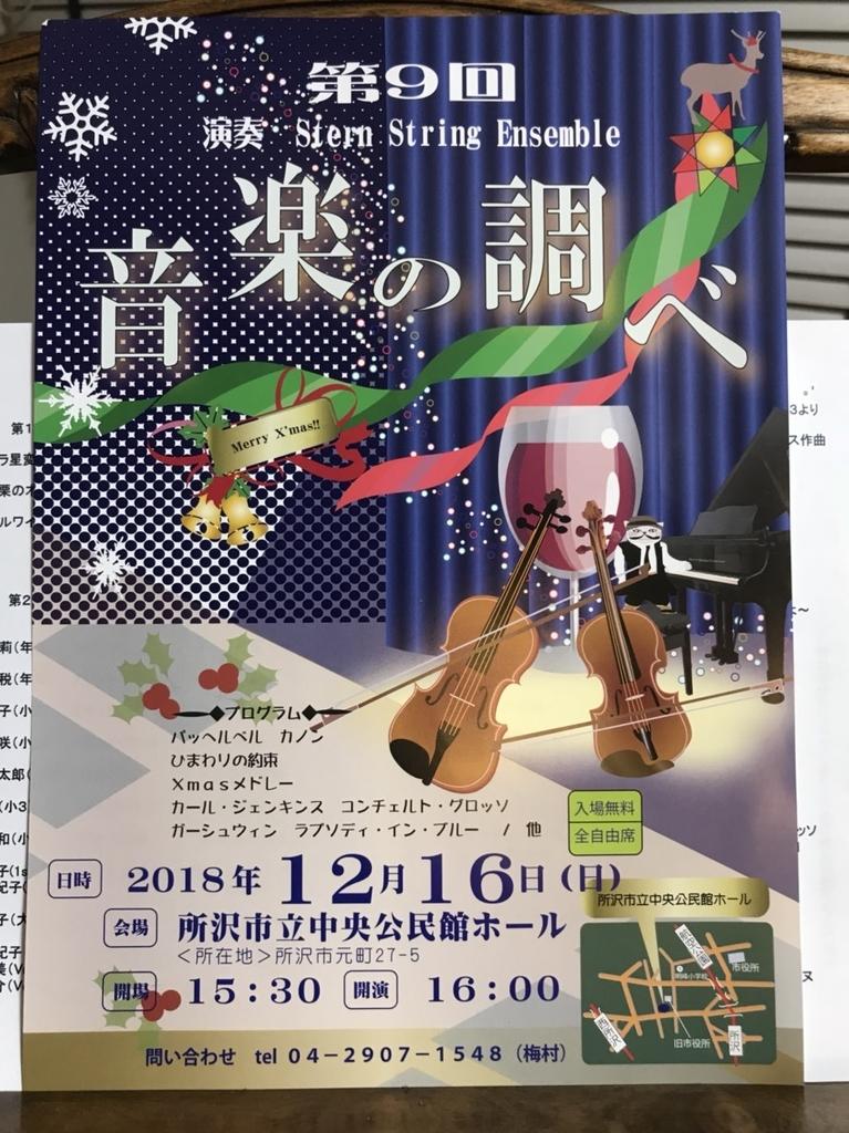 f:id:yoshi-masa:20181201201300j:plain