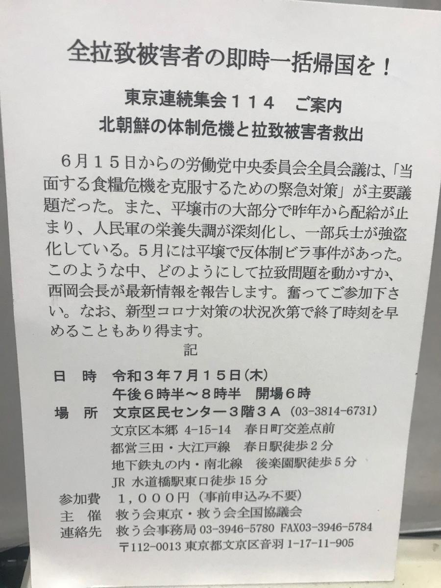f:id:yoshi-osada:20210702172619j:plain
