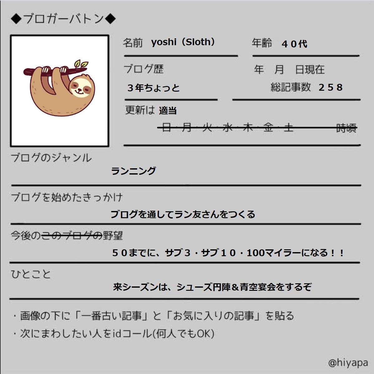 f:id:yoshi-sloth:20200816112235j:plain