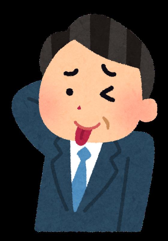 f:id:yoshi0904ja:20190509185348p:plain