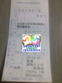 f:id:yoshi1207:20110419002938:image:medium
