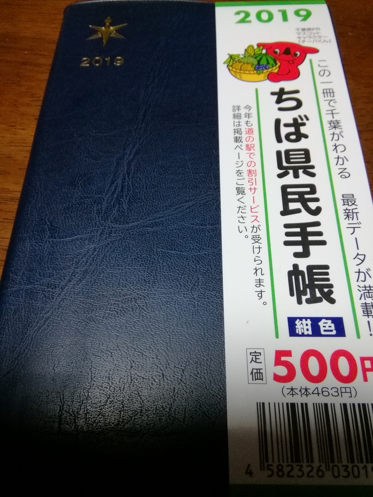 f:id:yoshi2000000:20181013224525j:plain