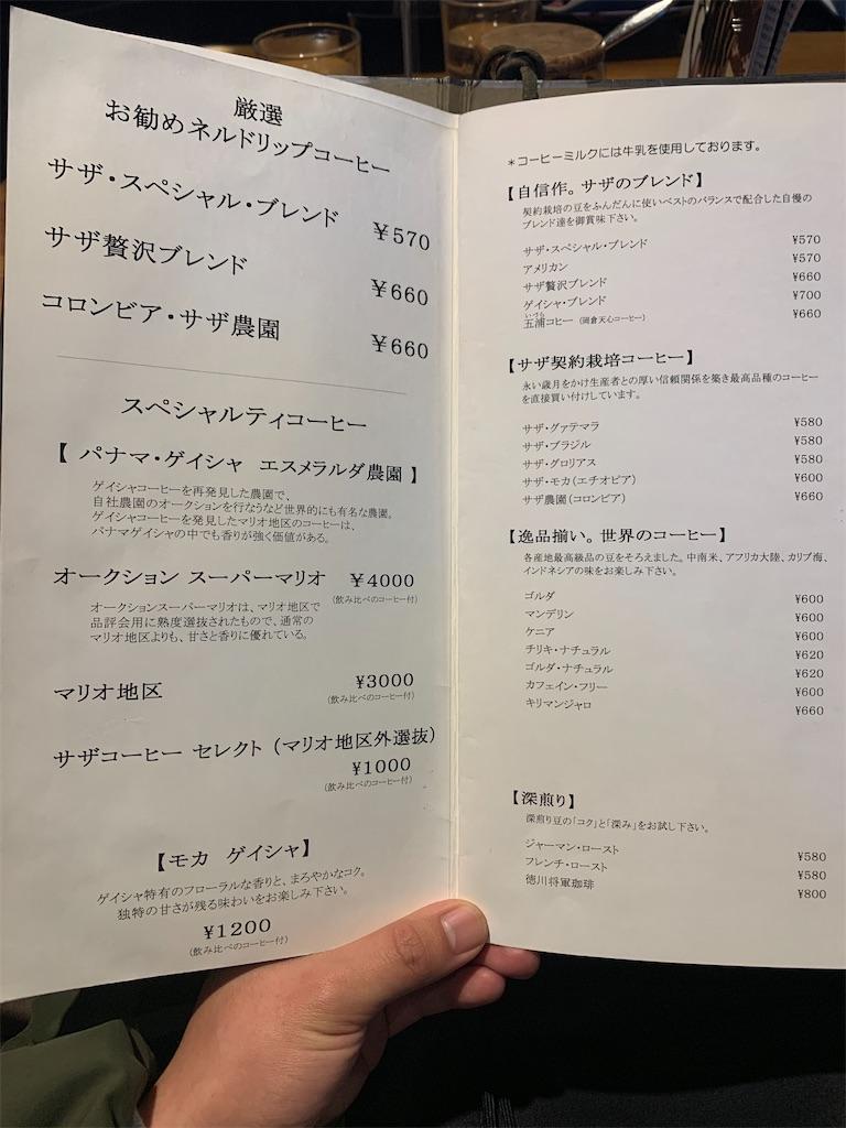 f:id:yoshi32blog:20200210202035j:image